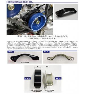 Tomei Timing Belt Guide
